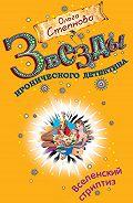 Ольга Степнова -Вселенский стриптиз