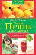 Лидия Любимова -Чтобы печень была здорова