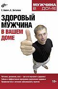 Елена Зигалова, Габриэль Билич - Здоровый мужчина в вашем доме