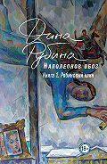 Дина Рубина -Наполеонов обоз. Книга 1. Рябиновый клин