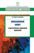 Елена Дуненкова, Евгения Какаева - Инновационный бизнес. Стратегическое управление развитием