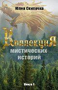 Юлия Скипочка -Коллекция мистических историй