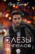 Сергей Бугримов -Слезы ангелов