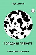 Наум Содамов -Голодная планета