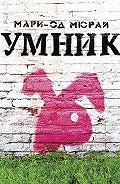 Мари-Од Мюрай - Умник