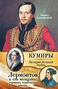 Михаил Казовский - Лермонтов и его женщины: украинка, черкешенка, шведка…