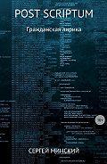 Сергей Алексеевич Минский -Post Scriptum