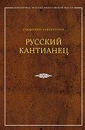 Священник Илия Кочуров -Русский кантианец