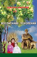 Ремазан Джораев -Воспитание поколений