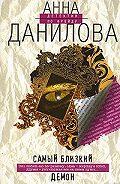 Анна Данилова -Самый близкий демон