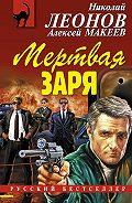 Алексей Макеев -Мертвая заря