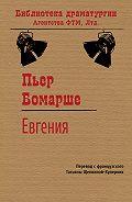 Пьер Бомарше - Евгения