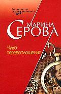 Марина Серова -Чудо перевоплощения
