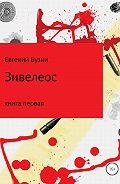 Евгений Николаевич Бузни -Зивелеос. Книга первая