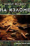 Андрей Мигулин -На изломе
