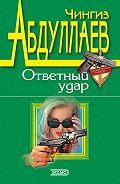 Чингиз Абдуллаев - Совесть негодяев