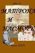 Iv OlRi -Матрона инасморк (сборник)