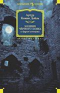 Артур Конан Дойл - Хозяин Черного Замка и другие истории (сборник)