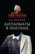 Михаил Болтунов - Дипломаты в погонах