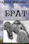 Галина Трашина -Брат
