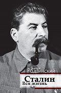 Эдвард Станиславович Радзинский -Сталин. Вся жизнь