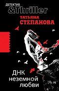 Татьяна Степанова -ДНК неземной любви
