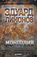 Эдуард Лимонов -Монголия