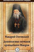 Макарий Преподобный - Душеполезные поучения преподобного Макария Оптинского