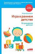Дон Олдерсон -Игра в раннем детстве: От рождения до 6 лет