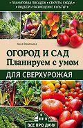 Анна Васильева -Огород и сад. Планируем с умом для сверхурожая
