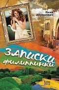 Нина Абрамович -Записки филиппинки (сборник)
