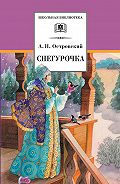 Александр Островский - Снегурочка