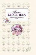 Анна Берсенева -Женщина из шелкового мира