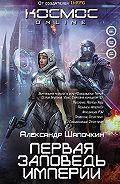 Александр Шапочкин - Первая заповедь Империи