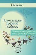 Елена Кулева -Психологический тренинг в медицине