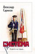 Александр Саркисов -Система (сборник)