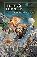 Евгений Гаркушев -Великий поход