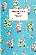 Сборник -Рождественская ночь. Рассказы и стихи для детей