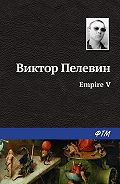 Виктор Пелевин - Ампир «В»