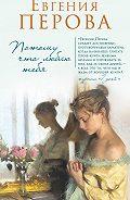 Евгения Георгиевна Перова -Потому что люблю тебя