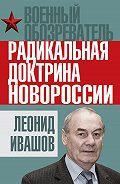 Леонид Ивашов - Радикальная доктрина Новороссии