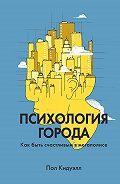 Пол Кидуэлл -Психология города. Как быть счастливым в мегаполисе