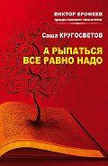 Саша Кругосветов -А рыпаться все равно надо