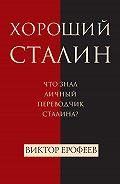 Виктор Ерофеев -Хороший Сталин