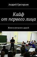 Андрей Григорьев -Кайф отпервоголица