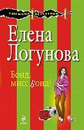 Елена Логунова -Бонд, мисс Бонд!