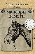 Михаил Глинка -Маневры памяти (сборник)