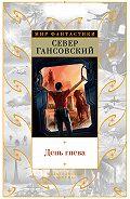 Север Феликсович Гансовский -День гнева (сборник)