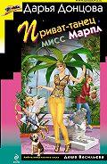 Дарья Донцова -Приват-танец мисс Марпл
