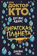 Дуглас Ноэль Адамс -Доктор Кто. Пиратская планета